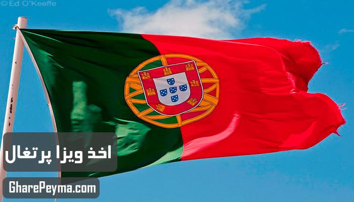 قیمت و نحوه و شرایط دریافت ویزای کشور پرتغال