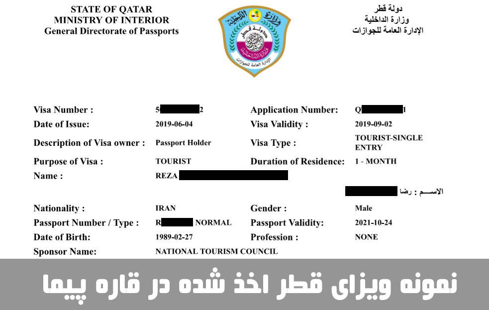 ویزای قطر تضمینی