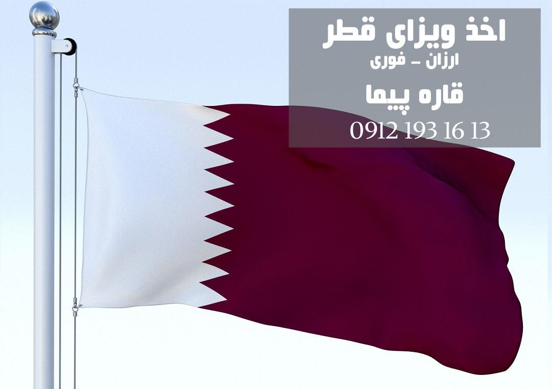 اخذ ویزای قطر تضمینی در قاره پیما