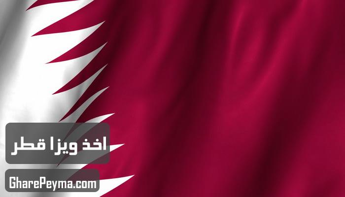 قیمت و نحوه و شرایط دریافت ویزای کشور قطر