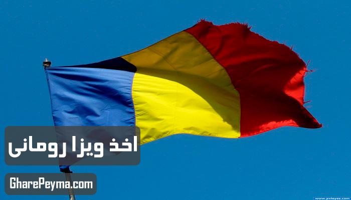 قیمت و نحوه و شرایط دریافت ویزای کشور رومانی