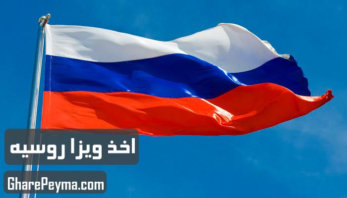 قیمت ویزای روسیه