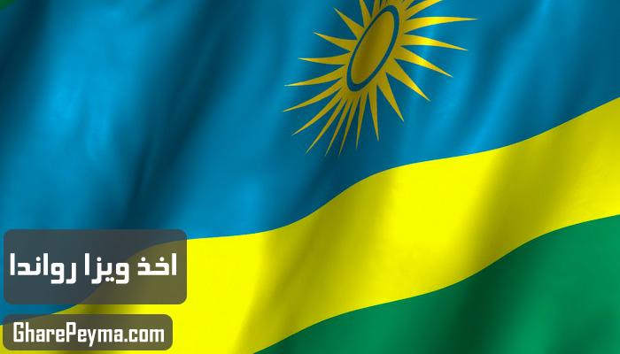 قیمت و نحوه و شرایط دریافت ویزای کشور رواندا