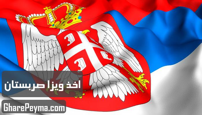 قیمت و نحوه و شرایط دریافت ویزای کشور صربستان