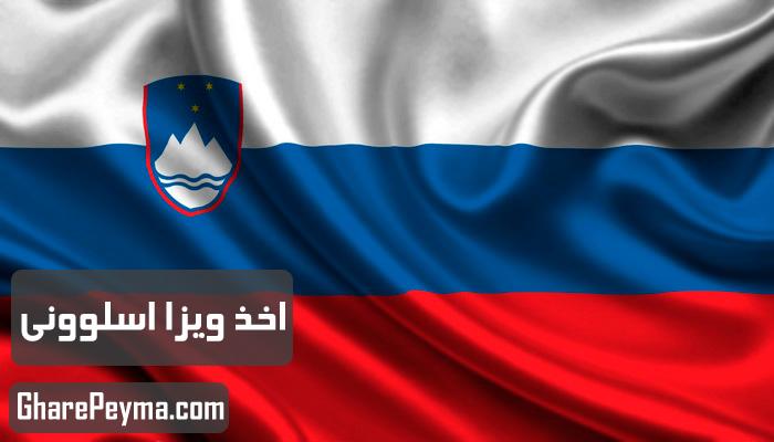 قیمت و نحوه و شرایط دریافت ویزای کشور اسلوونی