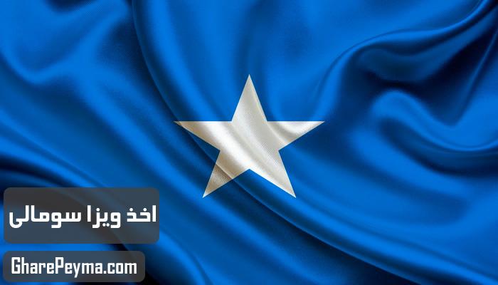 قیمت و نحوه و شرایط دریافت ویزای کشور سومالی