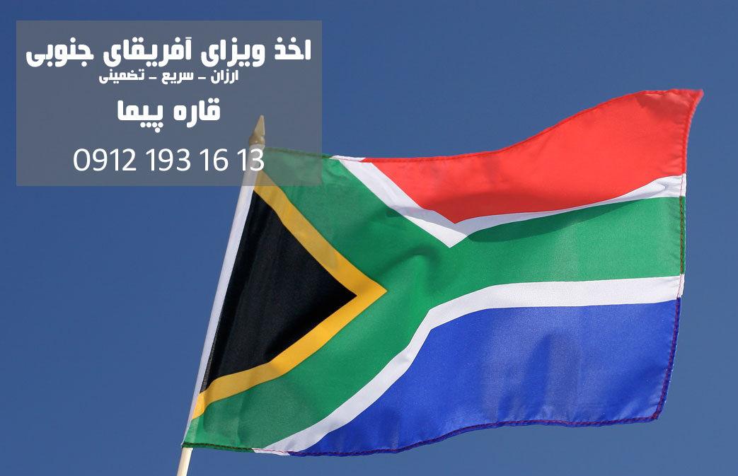 اخذ ویزای آفریقای جنوبی تضمینی در قاره پیما