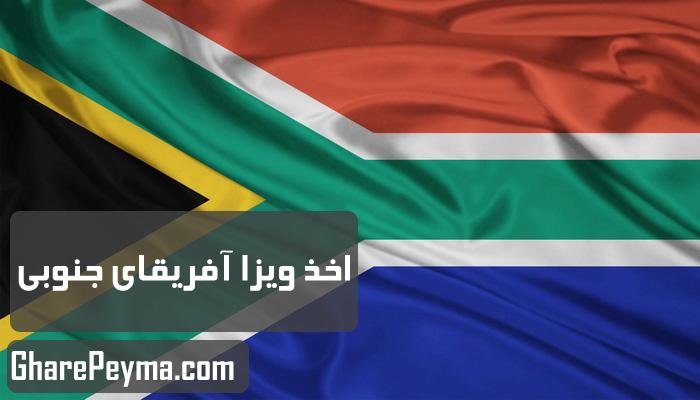 قیمت و نحوه و شرایط دریافت ویزای کشور آفریقای جنوبی