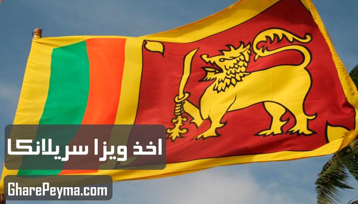 قیمت و نحوه و شرایط دریافت ویزای کشور سری لانکا