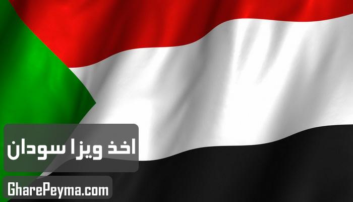 قیمت و نحوه و شرایط دریافت ویزای کشور سودان
