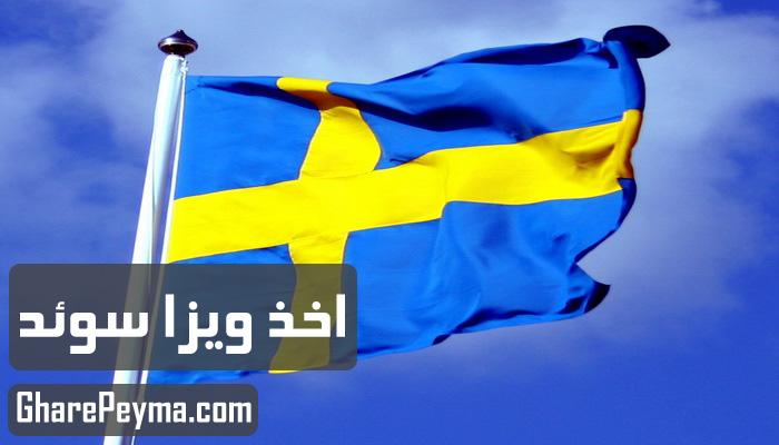 قیمت و نحوه و شرایط دریافت ویزای کشور سوئد