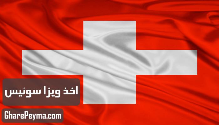 قیمت و نحوه و شرایط دریافت ویزای کشور سوئیس