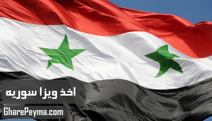 قیمت و نحوه و شرایط دریافت ویزای کشور سوریه