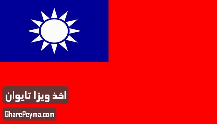 قیمت و نحوه و شرایط دریافت ویزای کشور تایوان