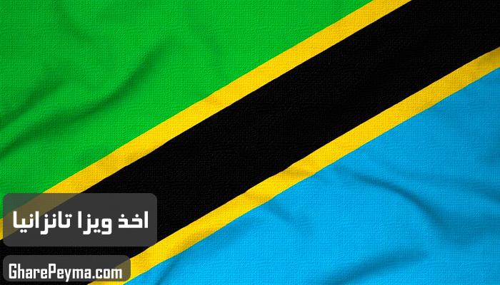 قیمت و نحوه و شرایط دریافت ویزای کشور تانزانیا