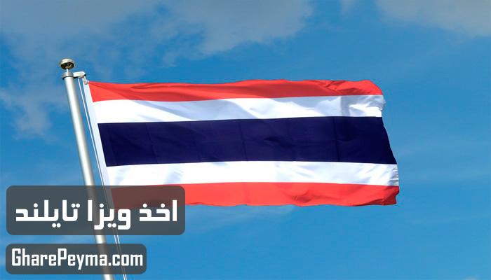 قیمت و نحوه و شرایط دریافت ویزای کشور تایلند