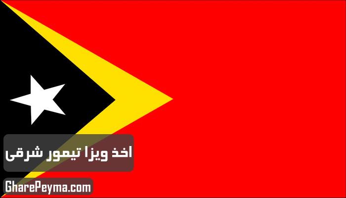 قیمت و نحوه و شرایط دریافت ویزای کشور تیمور شرقی