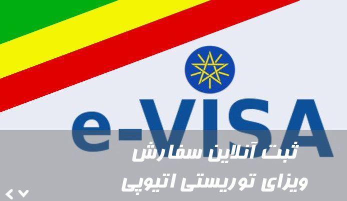 مدارک و شرایط ویزای اتیوپی