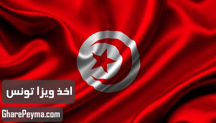 قیمت و نحوه و شرایط دریافت ویزای کشور تونس