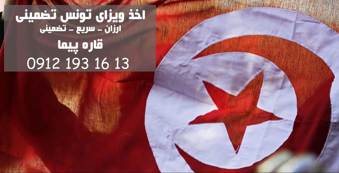 اخذ ویزای تونس تضمینی در قاره پیما