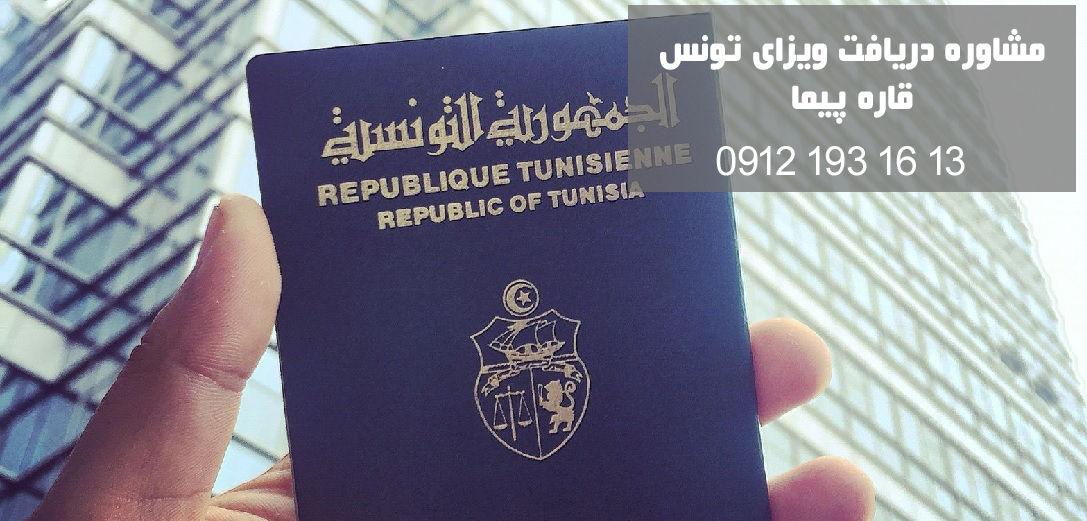 مدارک و شرایط دریافت ویزای توریستی تونس