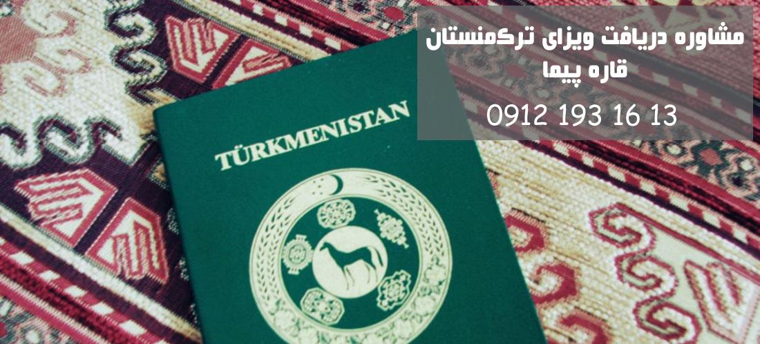آدرس سفارت ترکمنستان در تهران