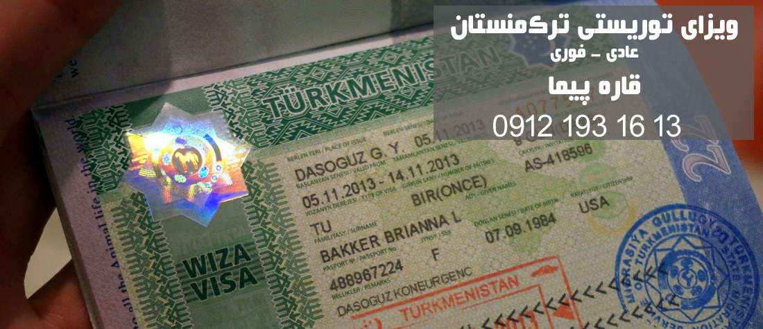 ویزا ترانزیت ترکمنستان