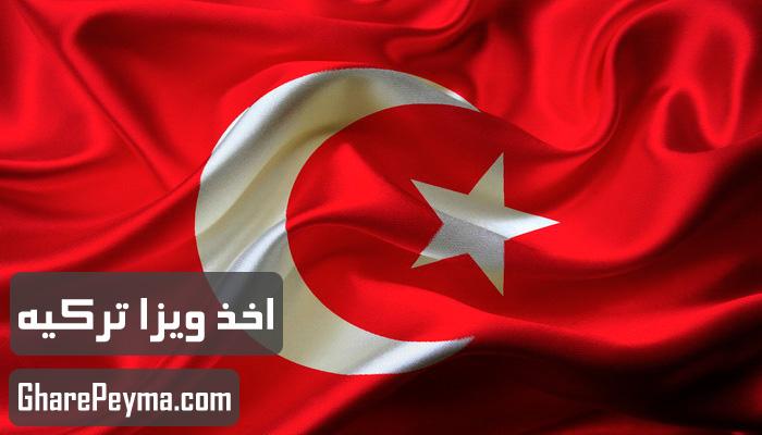 قیمت و نحوه و شرایط دریافت ویزای کشور ترکیه