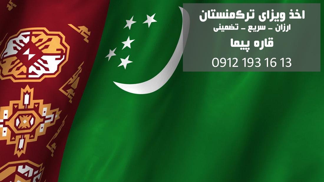 اخذ ویزای ترکمنستان تضمینی در قاره پیما