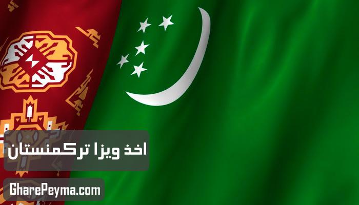 قیمت و نحوه و شرایط دریافت ویزای کشور ترکمنستان