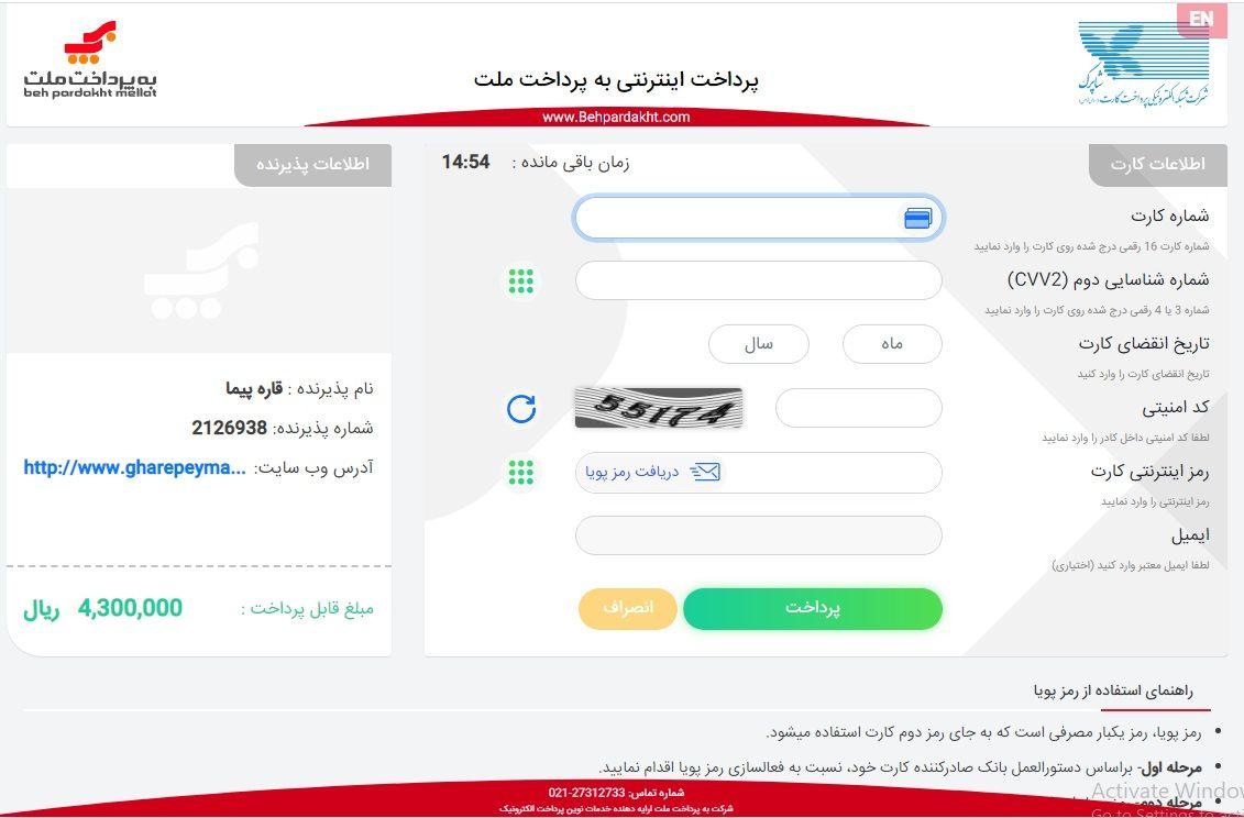 پرداخت هزینه ویزا آنلاین