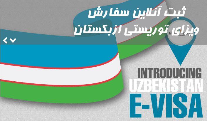 آموزش ثبت آنلاین ویزای توریستی ازبکستان