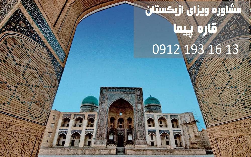 آدرس و تلفن سفارت ازبکستان در تهران