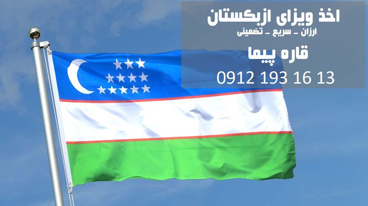 اخذ ویزای ازبکستان تضمینی در قاره پیما