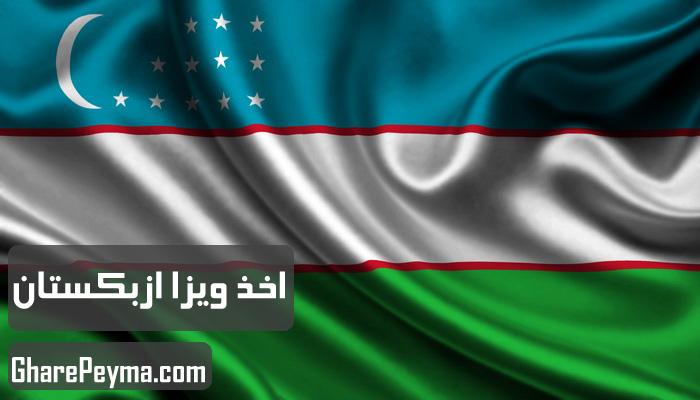 قیمت و نحوه و شرایط دریافت ویزای کشور ازبکستان