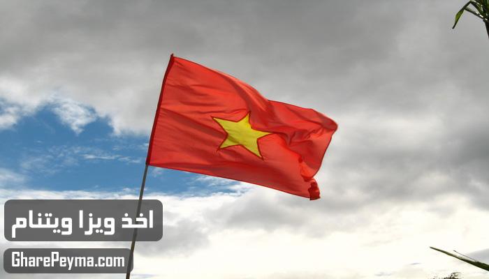 قیمت و نحوه و شرایط دریافت ویزای کشور ویتنام