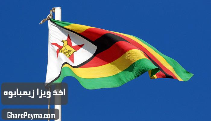 قیمت و نحوه و شرایط دریافت ویزای کشور زمیبابوه