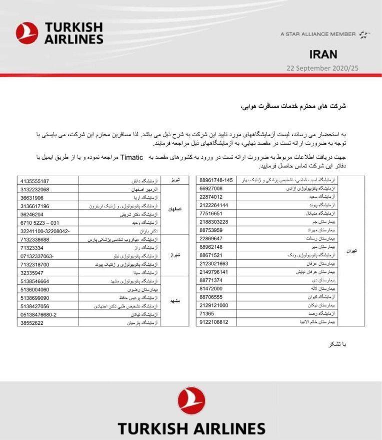 نمایندگی رسمی فروش بلیط هواپیمایی ترکیش در ایران Turkish Airlines