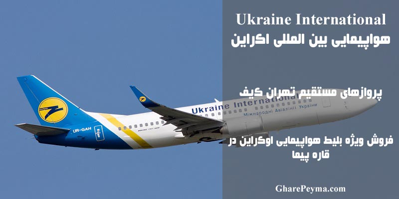 نمایندگی رسمی فروش بلیط هواپیمایی اکراین در ایران Ukraine Airlines