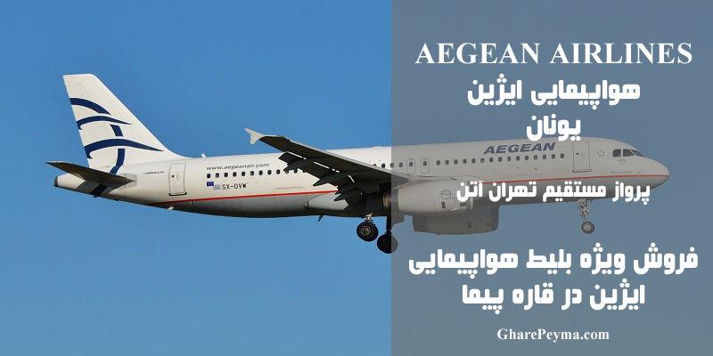 نمایندگی رسمی فروش بلیط هواپیمایی ایژین در ایران Aegean Airlines
