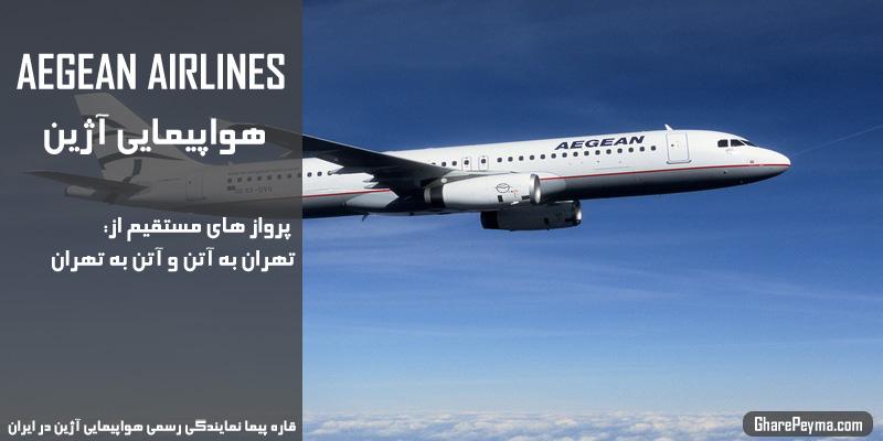 نمایندگی رسمی فروش بلیط هواپیمایی آژین در ایران Aegean Airlines