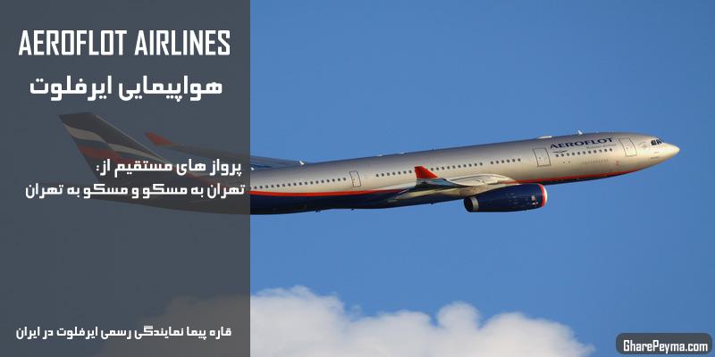 نمایندگی رسمی فروش بلیط هواپیمایی ایرفلوت در ایران Aeroflot Airlines