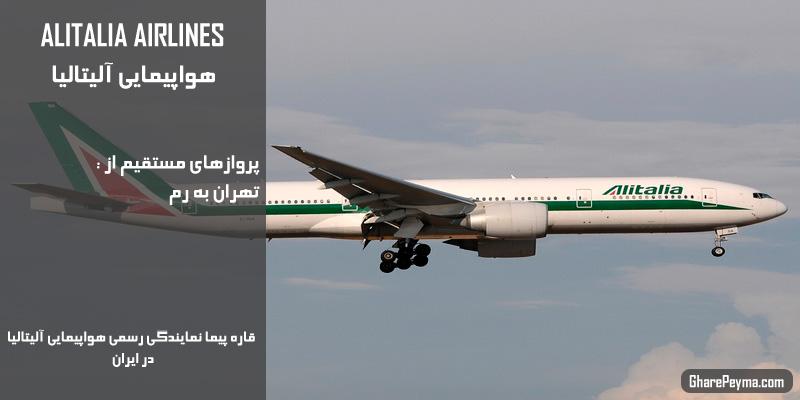 نمایندگی رسمی فروش بلیط هواپیمایی آلیتالیا در ایران Alitalia Airlines