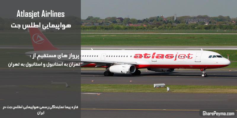 نمایندگی رسمی فروش بلیط هواپیمایی اطلس جت در ایران Atlasjet