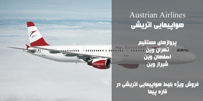 نمایندگی رسمی فروش بلیط هواپیمایی اتریشی در ایران Austrian Airlines
