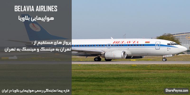 نمایندگی رسمی فروش بلیط هواپیمایی بلاویا در ایران Belavia Airlines
