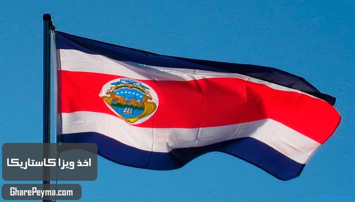 قیمت و نحوه و شرایط دریافت ویزای کشور کاستاریکا