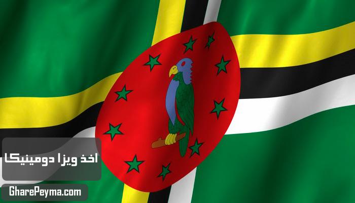 قیمت و نحوه و شرایط دریافت ویزای کشور دومینیکا