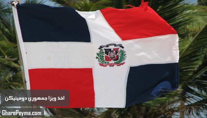 قیمت و نحوه و شرایط دریافت ویزای کشور جمهوری دومینیکن