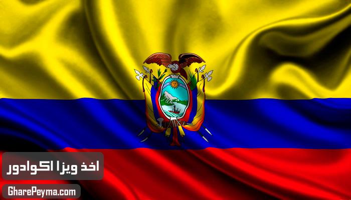 قیمت و نحوه و شرایط دریافت ویزای کشور اکوادور